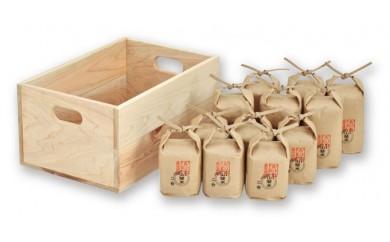 木箱の山間米合袋セット