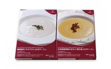 [E102-B077]~美食の殿堂ホテル~特製オリジナルスープセット