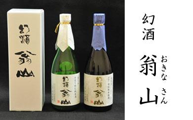 127.尾花沢の地酒「幻酒翁山」原酒1本・純米酒1本(各720ml)