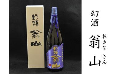 125.尾花沢の地酒「幻酒翁山」原酒1.8L
