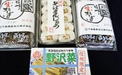 [№5676-0023]信州生(なま)そば・そばまんじゅう・野沢菜漬けセット