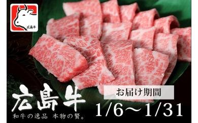 ★受付終了★ M018 カルビでNO.1部位【広島牛A4中友バラ肉】 400g【65pt】
