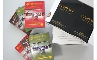 岩国海軍飛行艇カレーセット(6個セット×3箱)【㈱錦メンテナンス】