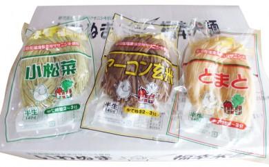 [№5704-0084]いわぬま福幸米麺 3種詰合せ 18個入り