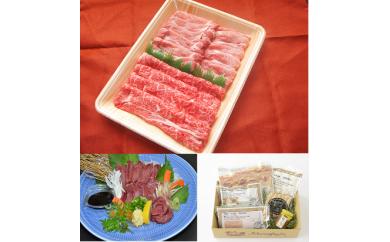 豪華共演「甲斐の贅沢お肉セット(牛、豚、馬、鶏)」