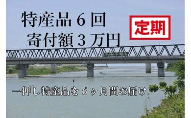 co006 お楽しみコース(年6回発送)