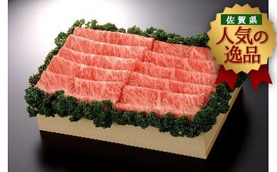 【地場】カ-3 「佐賀牛®」ローススライス