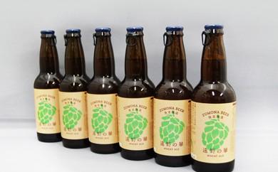 遠野産フレッシュホップ使用 ズモナビール「遠野の華」セット