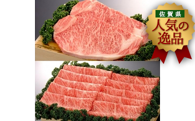 【地場】ク-2 「佐賀牛®」ロースステーキ・ローススライスのセット