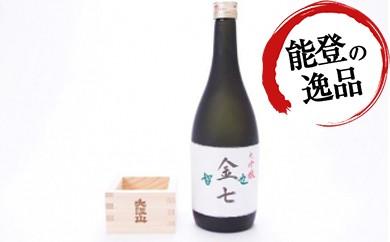【能登杜氏の里から】世界に1本だけの大吟醸&木升セット