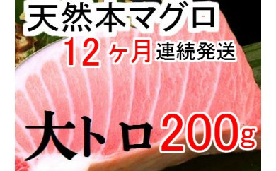 ra105 (数量限定)トロける旨さ!マグロの王様♪天然本マグロの大トロ200g程度×12ヶ月連続発送 寄付額95,000円