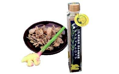 1-10 谷中生姜のジンジャーシロップ・ジンジャーチップセット