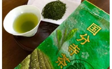1-5 国分寺茶2種類セット