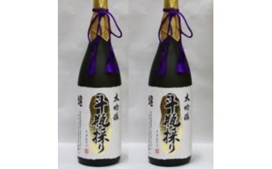 E-3 比婆美人 大吟醸斗瓶採り2本セット
