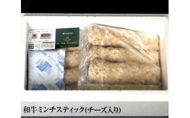 No.035 和牛ミンチスティック(チーズ入り)