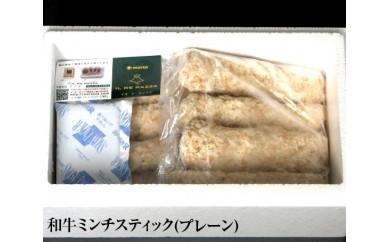 No.034 和牛ミンチスティック(プレーン)