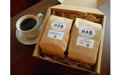 NA130 草木舎おまかせコーヒーセット