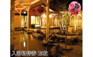 No.056 天然温泉華の湯入浴券(15枚)