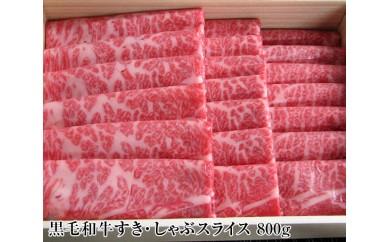 No.037 黒毛和牛すき・しゃぶスライス 800g