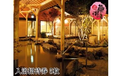 No.055 天然温泉華の湯入浴券(5枚)