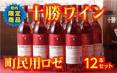 B01-1 「十勝ワイン」町民用ロゼ12本