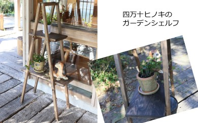 【eco】四万十ヒノキのガーデンシェルフ(小)