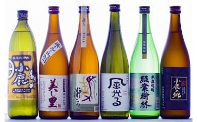[№139]焼酎王国鹿児島から☆大隅の酒屋が選んだ芋焼酎6本セット