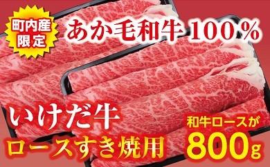 B11-1 和牛ロースが800g いけだ牛(あか毛和牛)ロースすき焼き用