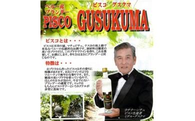 ピスコグスクマ 500ml(ブドウ蒸留酒)