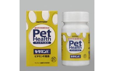 C-13_Pet Health セサミンE(半年分)
