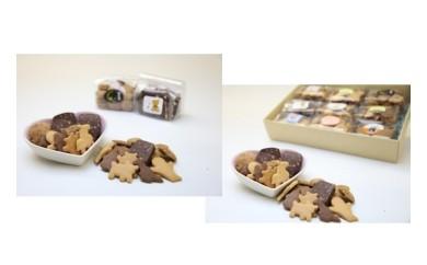A-9 ゆたかの里手作りクッキー