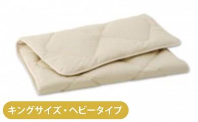 [№5849-0040]IWATAキャメル敷き布団(キングサイズ・ヘビータイプ)