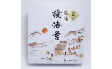 AX07 焼のり鼎浦 初摘み10帖缶入【21,000pt】