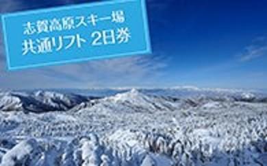 [№5658-0098]志賀高原スキー場共通リフト引換券【2日券】