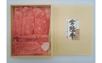 (101)常陸牛A5・A4等級 赤身もも肉(すき焼き・しゃぶしゃぶ用 500g)