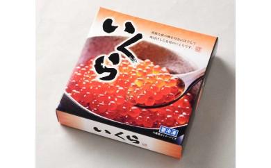 【1205】 鮭いくら醬油漬 300g(化粧箱入り)