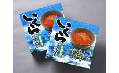 【2507】 鮭いくら醬油漬 500g(化粧箱入り) 2個