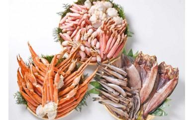 【10001】 ずわい蟹しゃぶしゃぶ&ボイルずわい蟹足&オホーツク一夜干しセット