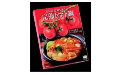 [D-20] 【恵庭市・(有)余湖農園】完熟トマト鍋スープ