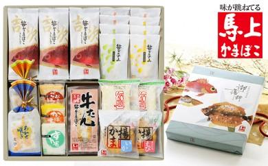 [№5921-0001]馬上かまぼこ店 笹かまぼこ詰合せ【縁(ゆかり)】13種29枚