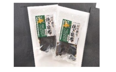 [D-11] 【根室市・(株)北海道日の出食品】パリポリ焼き昆布