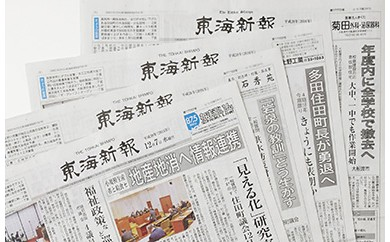 岩手県沿岸南部・東海新報【新聞郵送購読2ヶ月分】