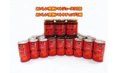 【115-05】★美味しいトマトジュースと完熟トマトケチャップのセット