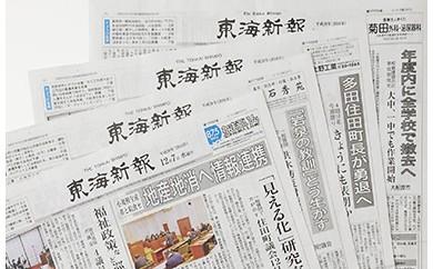 岩手県沿岸南部・東海新報【新聞郵送購読6ヶ月分】+写真集