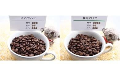 【F005】白のブレンド&緑のブレンド保存缶付き(豆)【65pt】