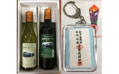 [№5910-0002]紀州鉄道ワイン(赤・白)、紀州鉄道グッズセット