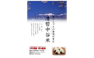 15-2.清哲中谷米 白米10kg