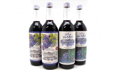 【W-4】ふらのぶどう果汁(赤)