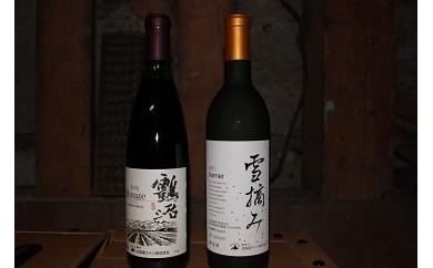 45 鶴沼ワイン赤・雪摘みケルナー 計2本セット