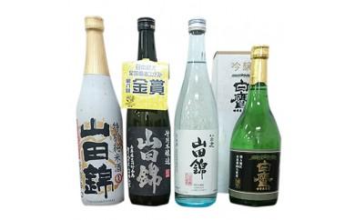 <兵庫県産山田錦>飲み比べ詰め合わせ4本セット【1011012】
